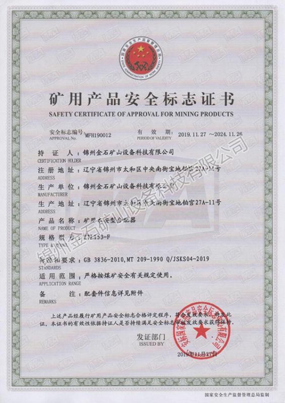 矿用产品安全标志证书