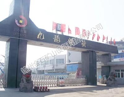 峰峰九龙矿